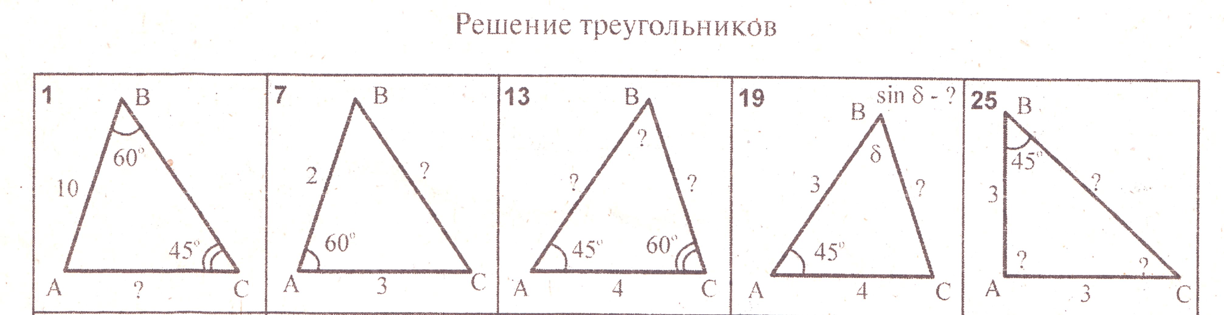 Задачи по геометрии 9 класс решение треугольников решение задачи по физике кинематика