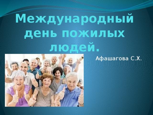 Международный день пожилых людей. Афашагова С.Х.