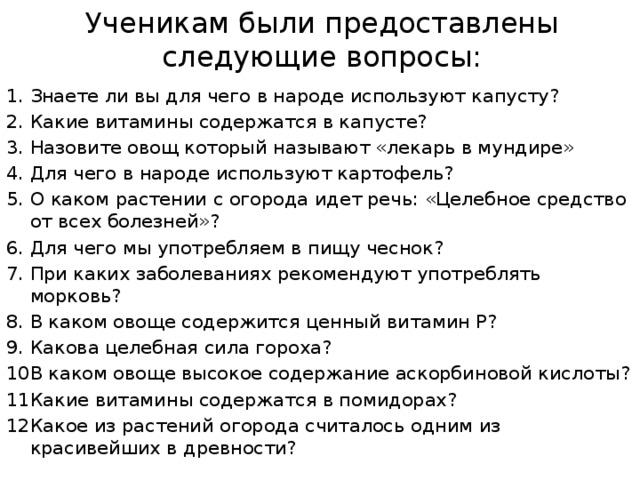 Ученикам были предоставлены следующие вопросы: