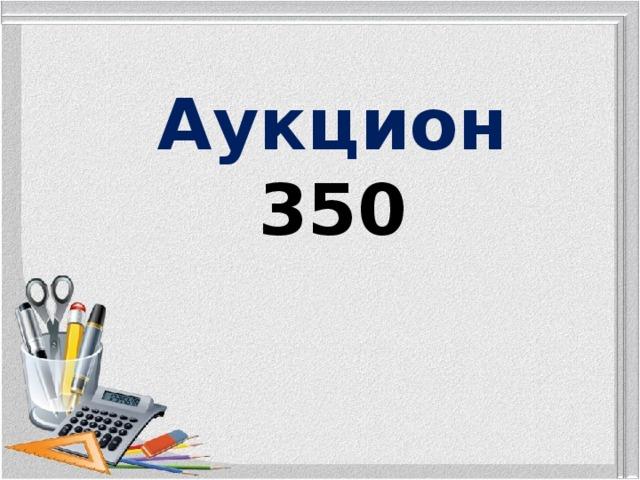 Аукцион 350