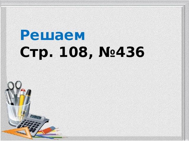 Решаем Стр. 108, №436