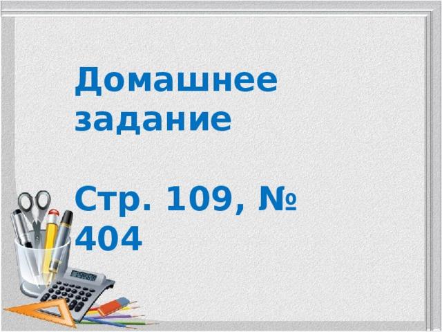 Домашнее задание  Стр. 109, № 404