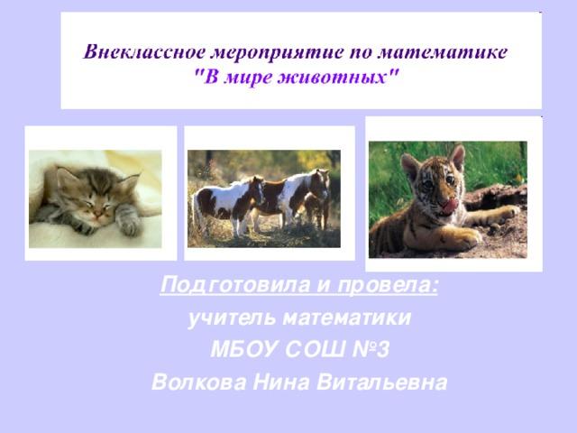 Подготовила и провела: учитель математики МБОУ СОШ №3 Волкова Нина Витальевна