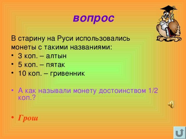 вопрос В старину на Руси использовались монеты с такими названиями: