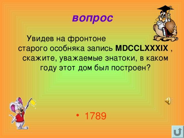 вопрос MDCCLXXXIX