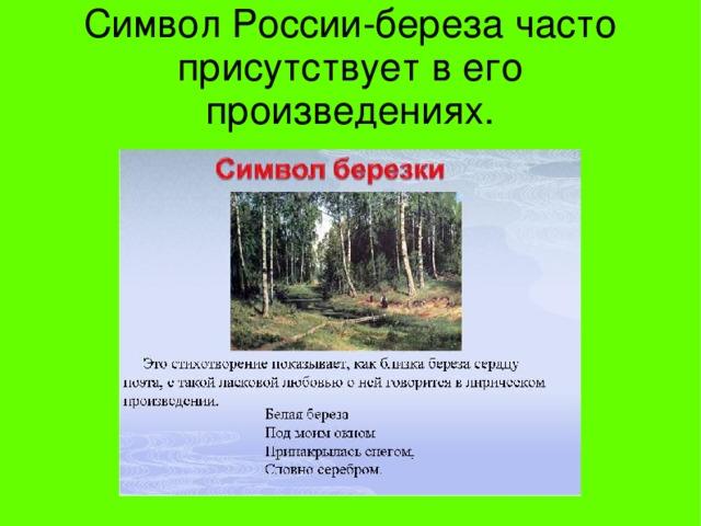 Символ России-береза часто присутствует в его произведениях.