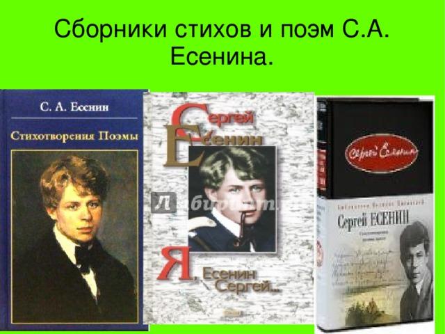 Сборники стихов и поэм С.А. Есенина.