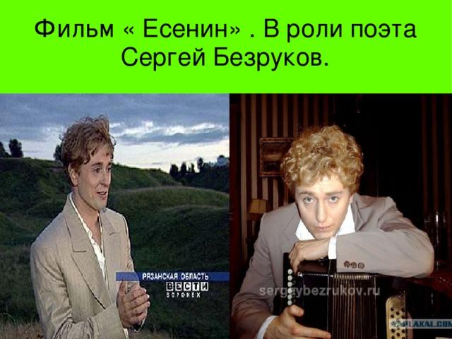 Фильм « Есенин» . В роли поэта Сергей Безруков.
