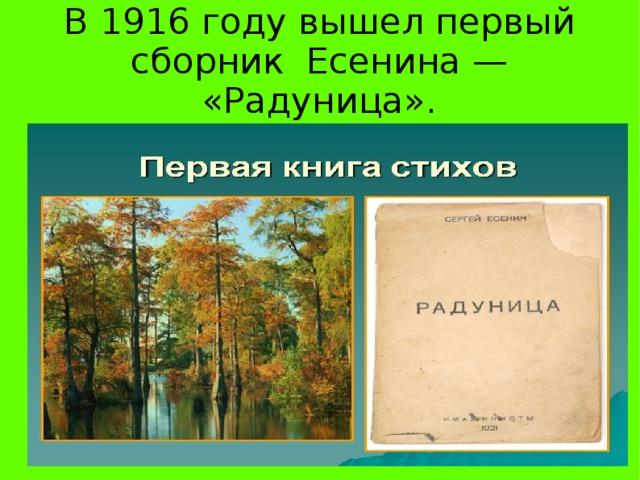 В 1916 году вышел первый сборник Есенина — «Радуница».
