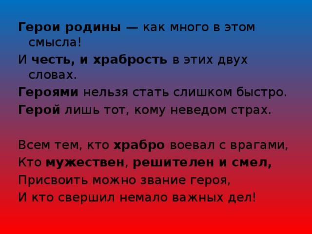 также слава героям россии стихи эффект создают
