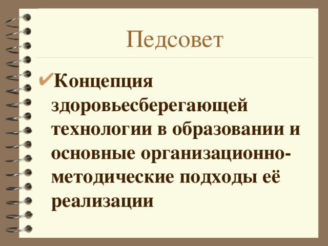 Педсовет