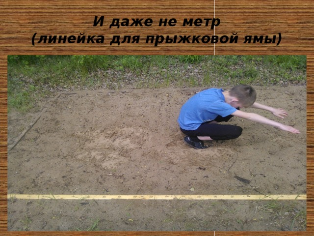 И даже не метр  (линейка для прыжковой ямы)
