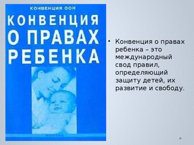 Конвенция о правах ребенка – это международный свод правил, определяющий защиту детей, их развитие и свободу.