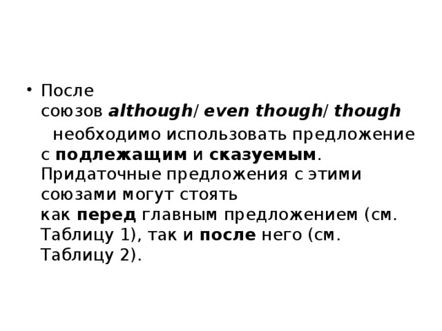 После союзов although / eventhough / though
