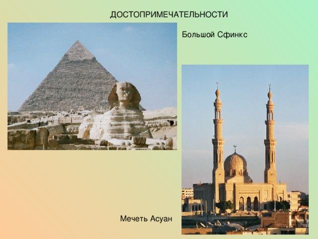 ДОСТОПРИМЕЧАТЕЛЬНОСТИ Большой Сфинкс Мечеть Асуан