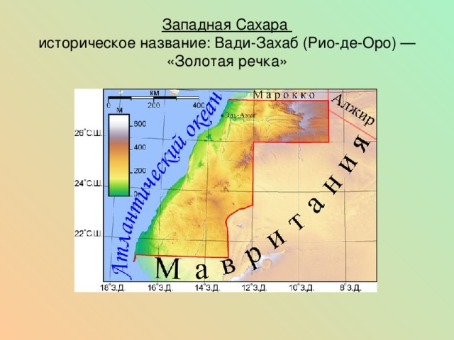 Западная Сахара  историческое название:Вади-Захаб (Рио-де-Оро)— «Золотая речка»