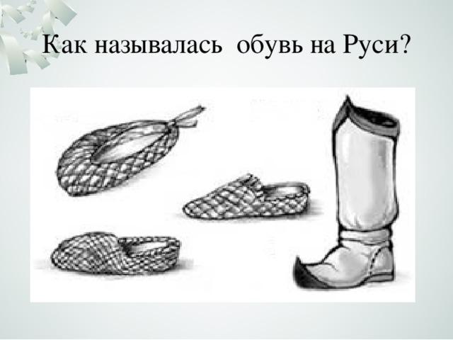 Как называлась обувь на Руси?