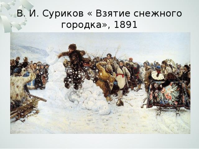 В. И. Суриков « Взятие снежного городка», 1891