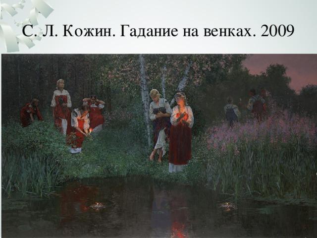 С.Л.Кожин. Гадание на венках. 2009