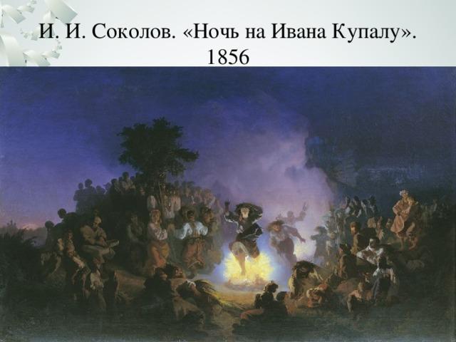 И.И.Соколов. «Ночь на Ивана Купалу». 1856