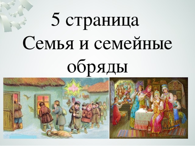 5 страница  Семья и семейные обряды