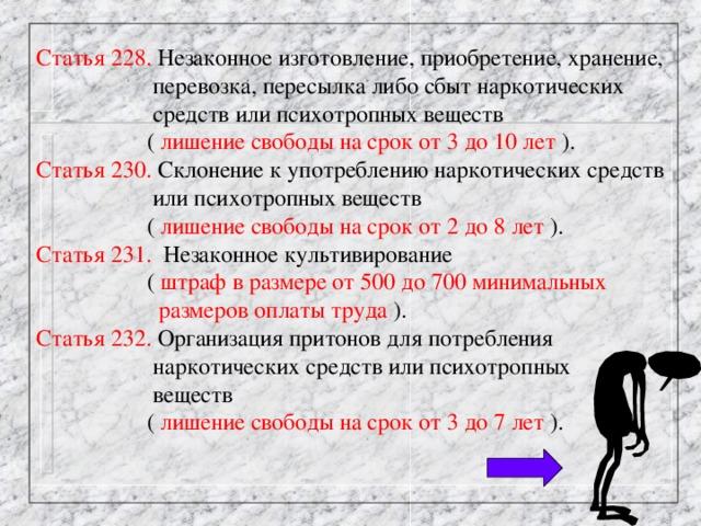 228 статья ук рф часть 3