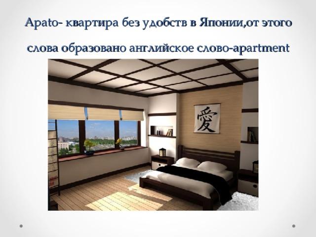 Apato - квартира без удобств в Японии,от этого слова образовано английское слово- apartment