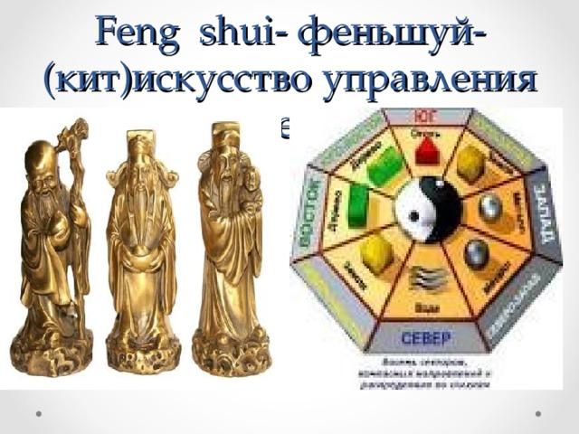 Feng  shui - феньшуй-(кит)искусство управления энергетикой