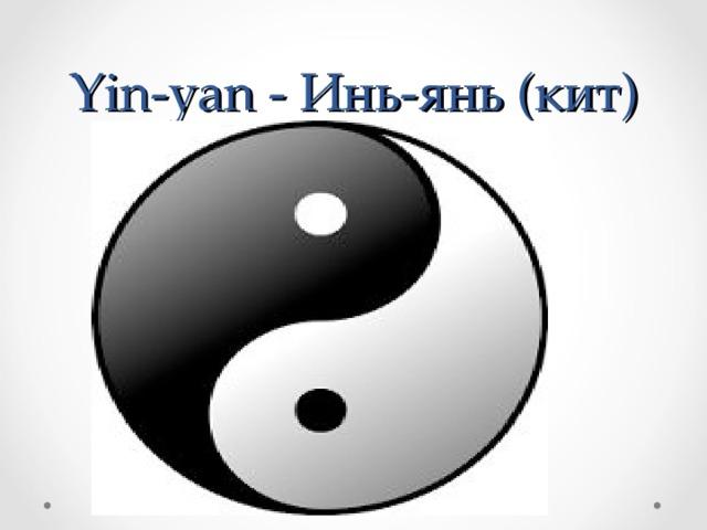 Yin-yan - Инь-янь (кит)
