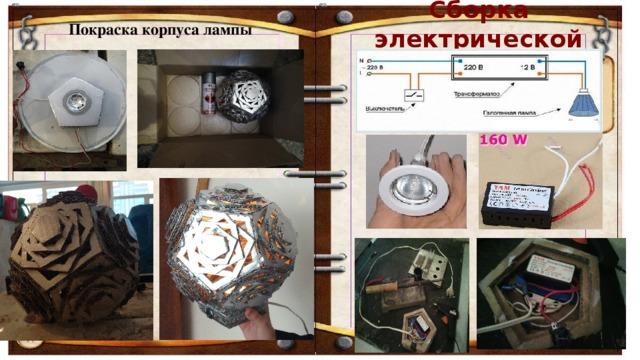 Покраска корпуса лампы   Сборка электрической цепи