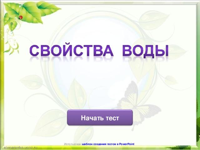 Св Начать тест Использован шаблон создания тестов в PowerPoint