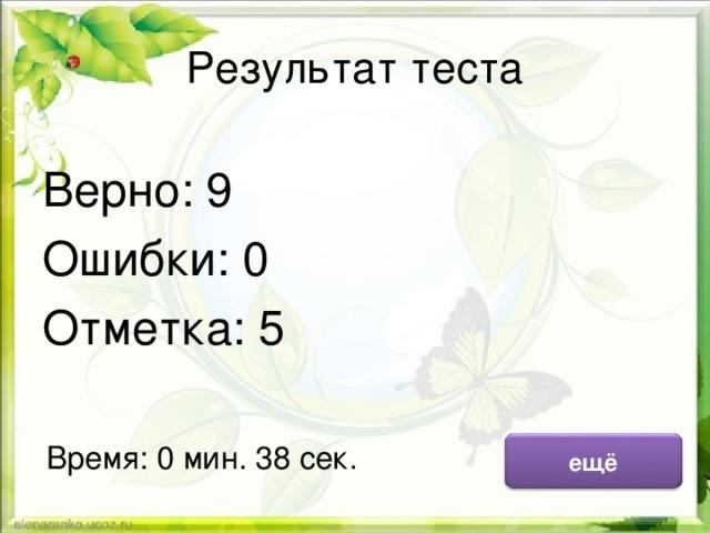 Результат теста Верно: 9 Ошибки: 0 Отметка: 5 исправить Время: 0 мин. 38 сек. ещё