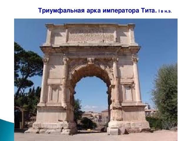 Триумфальная арка императора Тита. I в н.э.