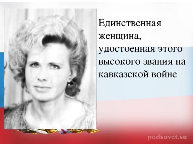 Единственная женщина, удостоенная этого высокого звания на кавказской войне