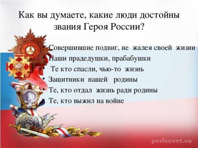 Как вы думаете, какие люди достойны звания Героя России?