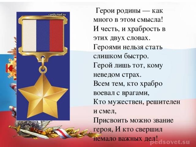 дениса слава героям россии стихи изготовления такая же