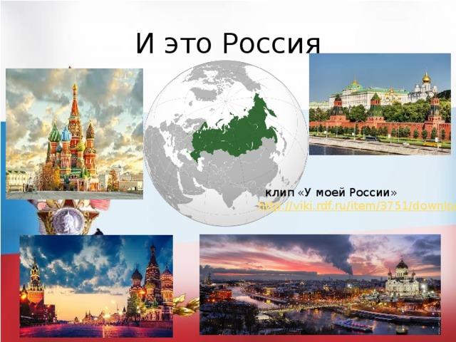 И это Россия  клип «У моей России» http://viki.rdf.ru/item/3751/download/