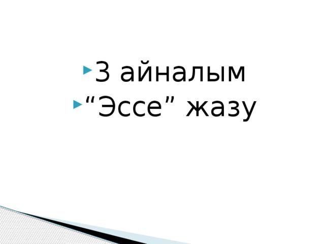 """3 айналым """" Эссе"""" жазу"""
