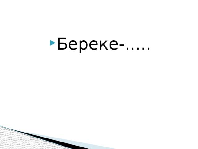 Береке-.....