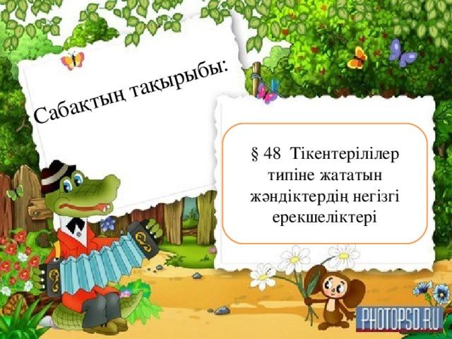Сабақтың тақырыбы: § 48 Тікентерілілер типіне жататын жәндіктердің негізгі ерекшеліктері