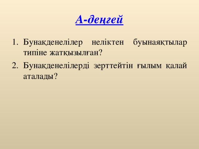 А-деңгей