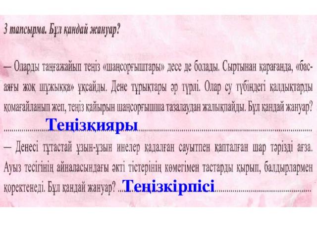Теңізқияры Теңізкірпісі