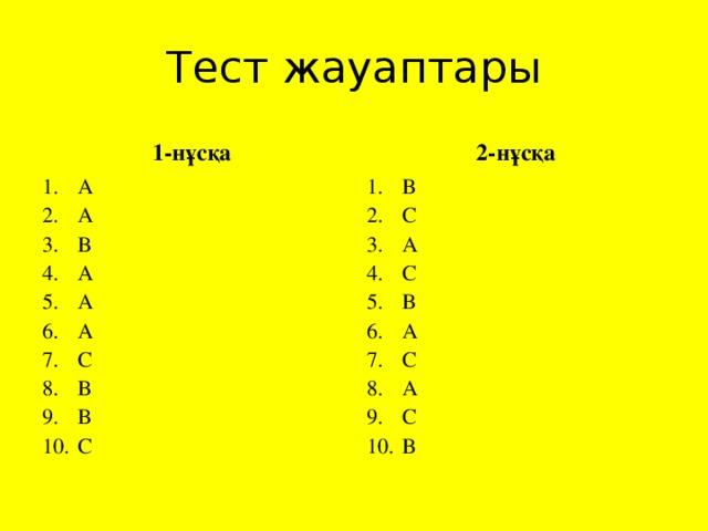 Тест жауаптары 1-нұсқа 2-нұсқа