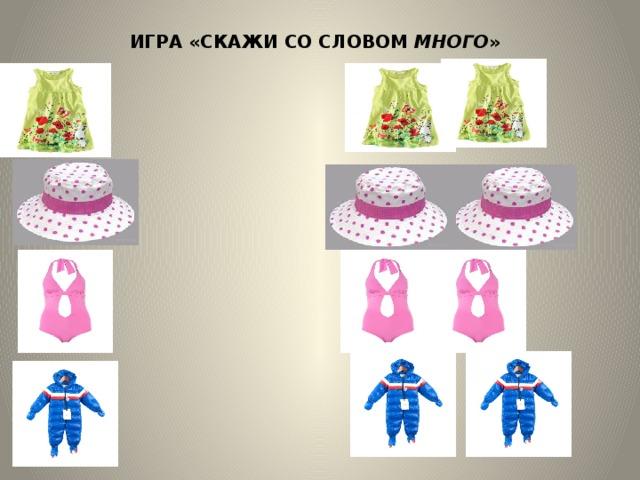 серии картинок на тему-одежда связи между