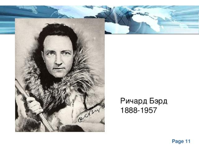 Ричард Бэрд 1888-1957