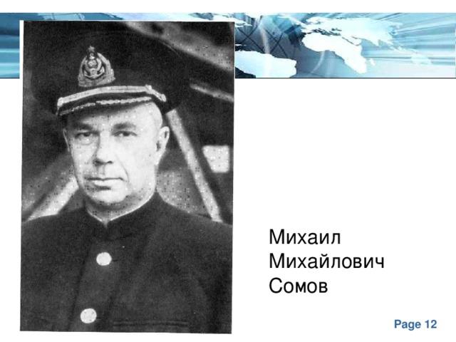 Михаил Михайлович Сомов