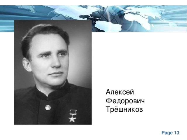 Алексей Федорович Трёшников