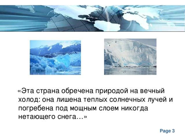 «Эта страна обречена природой на вечный холод: она лишена теплых солнечных лучей и погребена под мощным слоем никогда нетающего снега…»