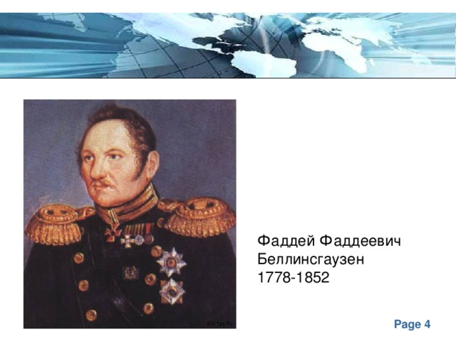 Фаддей Фаддеевич Беллинсгаузен 1778-1852