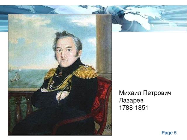 Михаил Петрович Лазарев 1788-1851